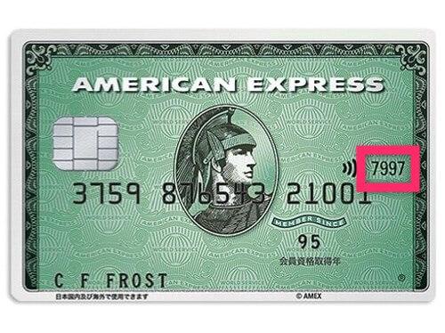 クレジットカード セキュリティーコード