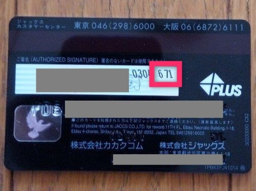 クレジットカード 裏面 セキュリティーコード