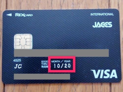 クレジットカード 年月日