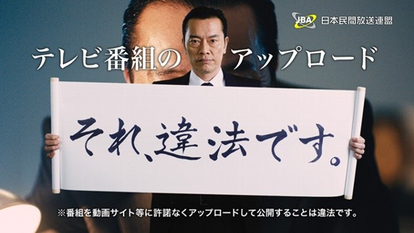 日本民間放送連盟 それ、違法です。