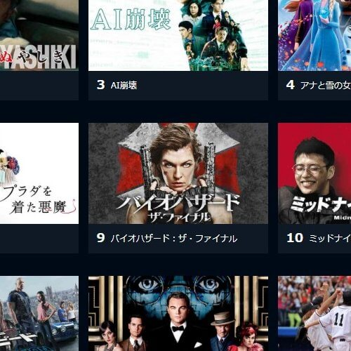U-NEXT 映画