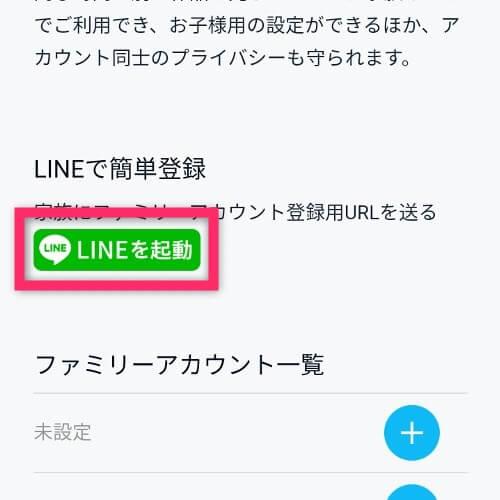 ファミリーアカウント LINEで簡単登録