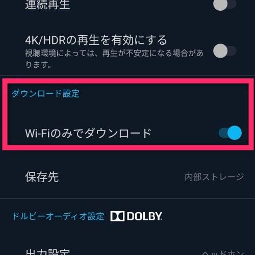 U-NEXT ダウンロード設定