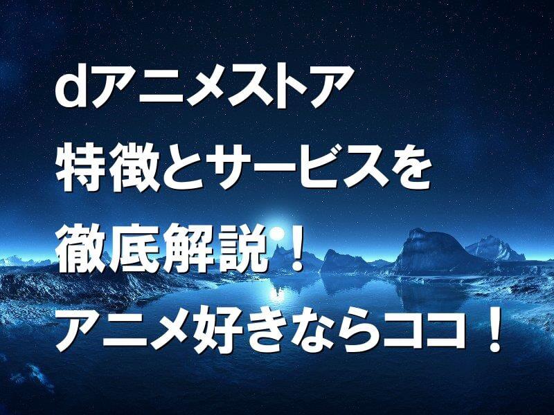 dアニメストア 特徴とサービスを徹底解説!