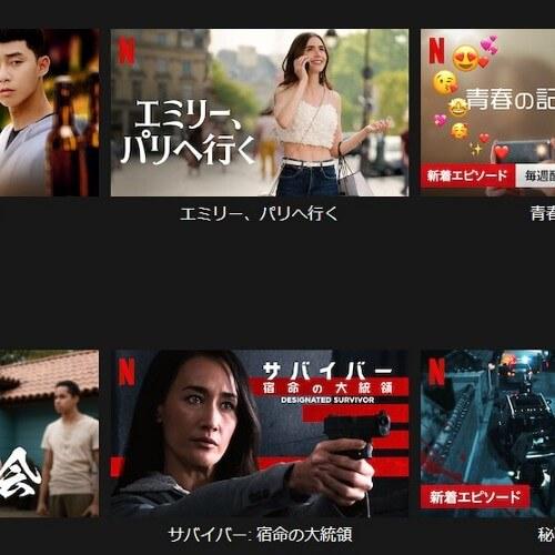 Netflix コンテンツ
