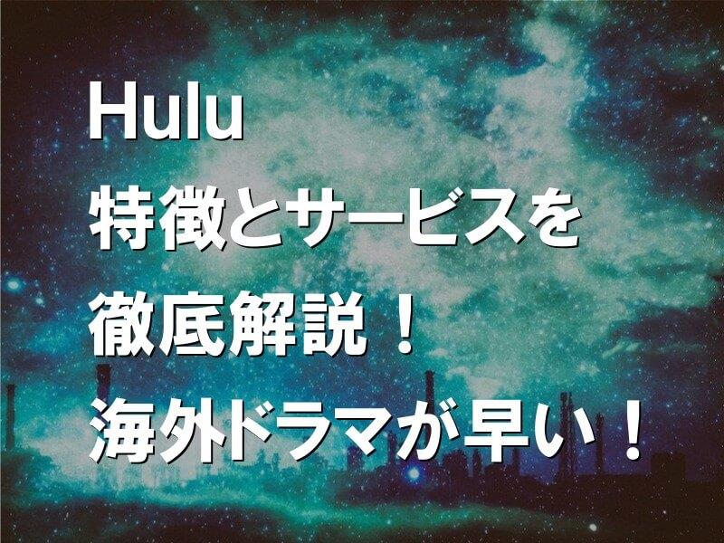 Hulu 特徴とサービスを徹底解説!