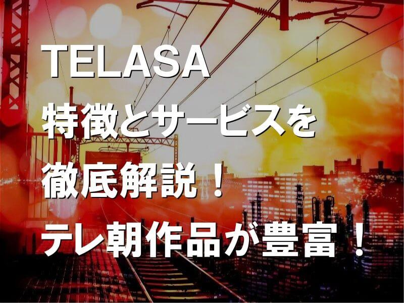 TELASA 特徴とサービスを徹底解説!