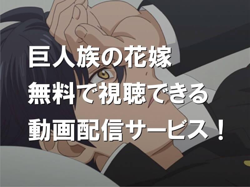 巨人族の花嫁 無料で視聴できる動画配信サービス!