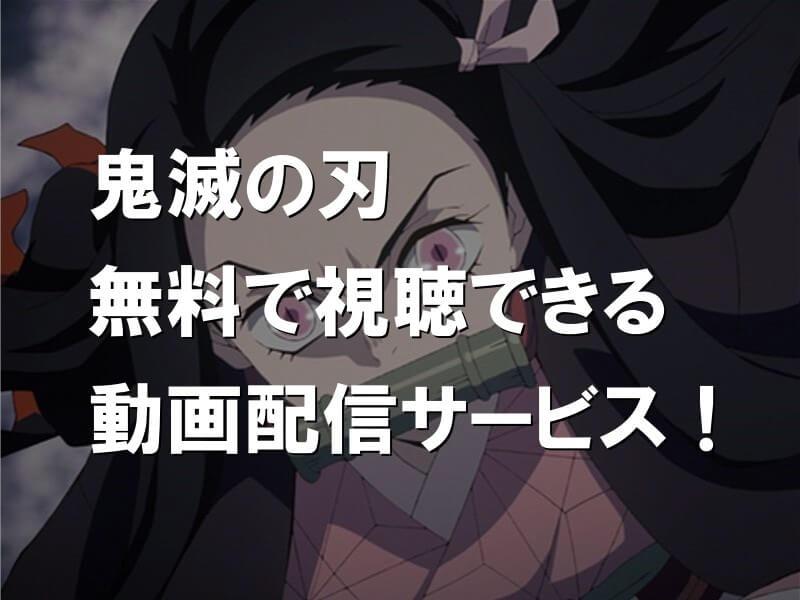 鬼滅の刃 無料で視聴できる動画配信サービス!