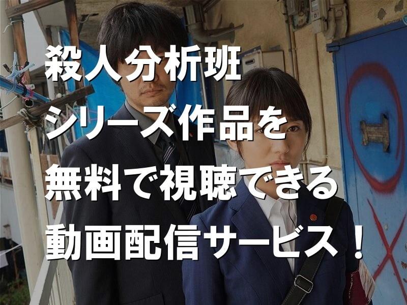 殺人分析班 シリーズ作品を無料で視聴できる動画配信サービス!