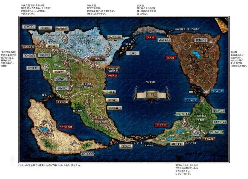 無職転生 世界地図
