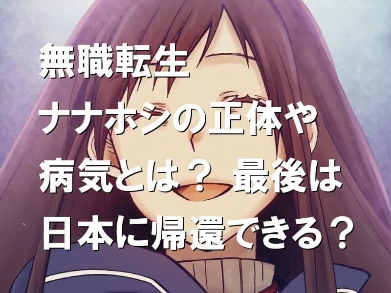 無職転生 ナナホシの正体や病気とは? 最後は日本に帰還できる?