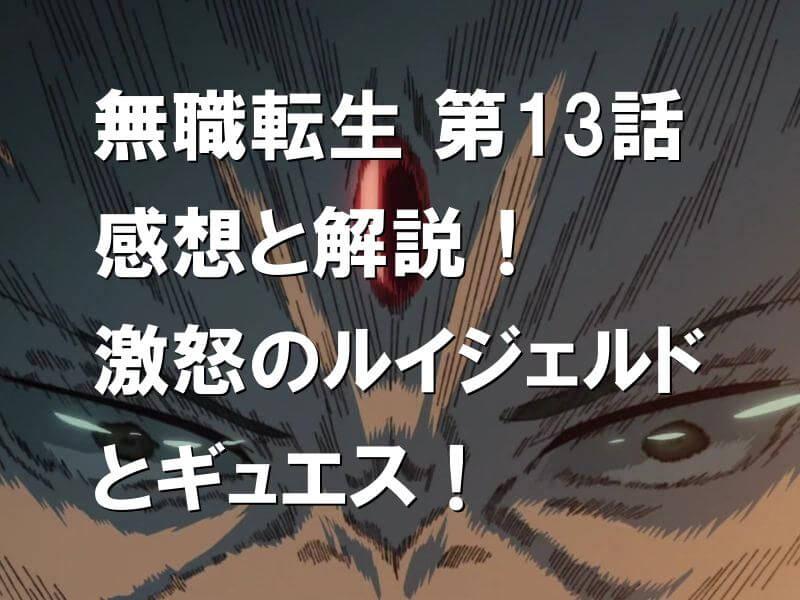 無職転生 第13話 感想と解説! 激怒のルイジェルドとギュエス!