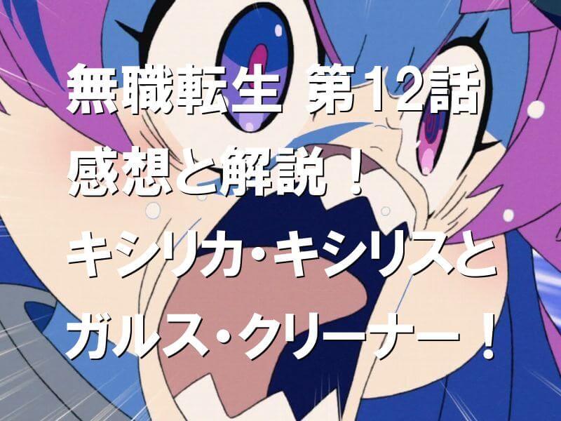 無職転生 第12話 感想と解説! キシリカ・キシリスとガルス・クリーナー!